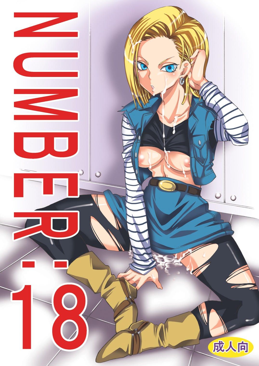 Android 18 Sex Video krillin and android 18 hentai - megapornx