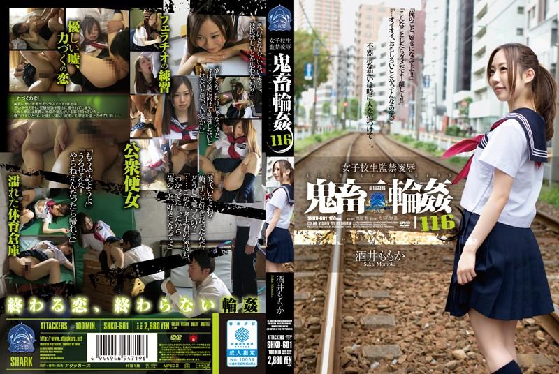 Girl Sakai